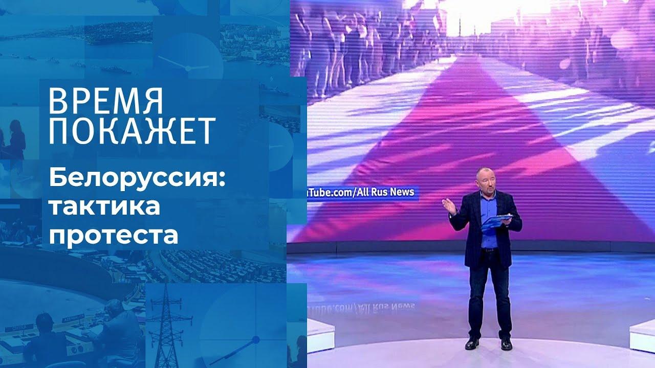 Белоруссия: протесты продолжаются. Время покажет. Фрагмент выпуска от 05.10.2020