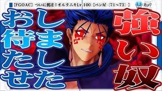 【Fate/Grand Order Arcade】ついに到達!オルタニキLv.100【パン屋〔71~73〕】