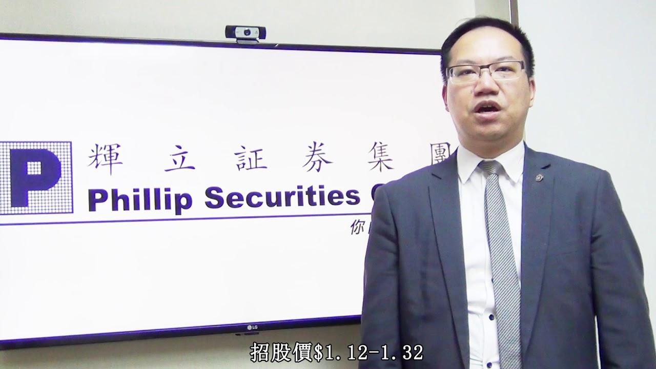 新股簡介---禪遊科技控股有限公司 (2660) - YouTube