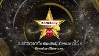 🔴 LIVE สด พรมดำงานประกาศรางวัล daradaily Awards ครั้งที่ 8 ณ โรงละครเคแบงก์สยามพิฆเนศ