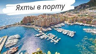 Яхт шоу в Монако. MYS 2018