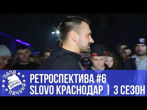 РЕТРОСПЕКТИВА #6   SLOVO КРАСНОДАР - сезон 3   Хайд Vs. Зил - ТОП 16   NOIZE MC Vs. Кубинец