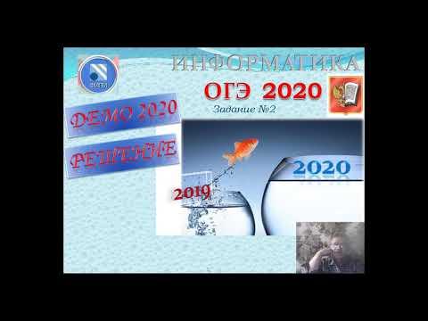 ОГЭ-2020-№2-ИНФОРМАТИКА