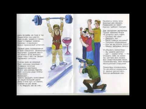 Сергей Михалков Дядя Стёпа и Егор   читает Павел Беседин