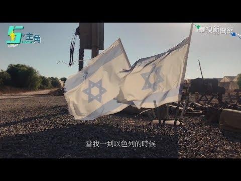 【5是主角】火箭雕成鐵玫瑰訴「和平」 波阿斯建藝術橋梁