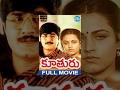Koothuru Full Movie | Srikanth, Ooha, Brahmanandam | Bharadwaja Thammareddy | Nalluri Sudheer Kumar