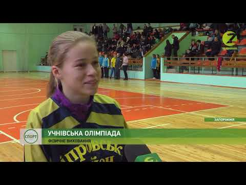 Новини Z - У Запоріжжі відбулася ювілейна олімпіада з фізичного виховання - 03.02.2020
