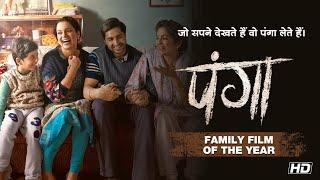 Panga   Family Film of the Year   Kangana   Jassie   Richa   Ashwiny Iyer Tiwari