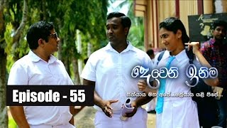 Deweni Inima | Episode 55 21st April 2017