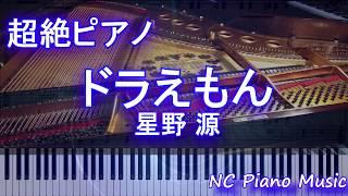 【超絶ピアノ+ドラムs】ドラえもん / 星野 源(『映画ドラえもん のび太の宝島』主題歌)  【フル full】