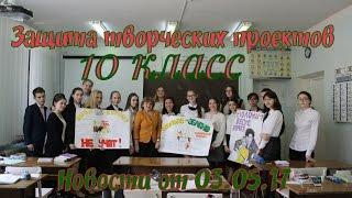 Защита творческих проектов в 10 классе. Новости от 03.05.17