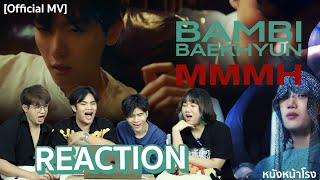 [ REACTION ] EXO - BAEKHYUN 백현 'Bambi' + KAI 카이 '음 (Mmmh)' #หนังหน้าโรง