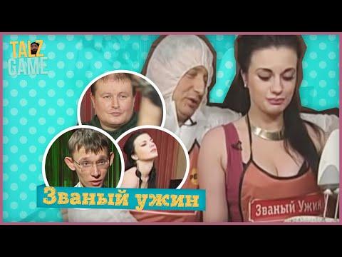 ОБЗОР Званый ужин с Яной Лукьяновой МЕГА ТРЕШ