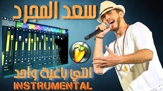 انتي باغية واحد _ سعد المجرد (instrumental (fl studio