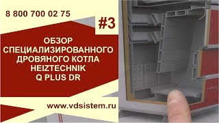 Обзор специализированного дровяного котла Heiztechnik Q Plus DR 30кВт
