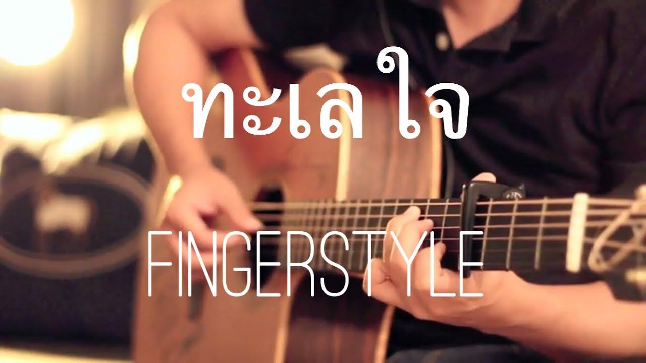ทะเลใจ - คาราบาว Fingerstyle Guitar Cover by Toeyguitaree (tabs)