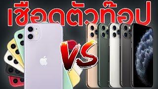 iPhone 11 vs iPhone 11 Pro รีวิวฉบับดูจบแล้วเลือกถูกเลย!! | KP | KhuiPhai