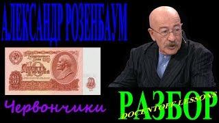 Александр Розенбаум Червончики разбор