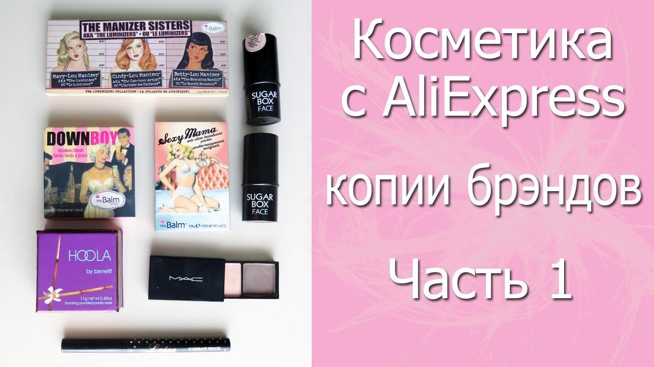 Как найти бренд косметики на алиэкспресс