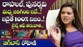 రాహుల్ పునర్నవి మధ్య జరిగింది 100% నిజం  Bigg Boss Rohini About Rahul Sipligunj Punarnavi Love Track
