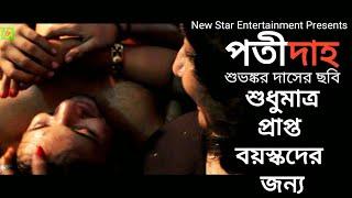 পতীদাহ | New Bengali Short Film | 2019 | Full movie | Subhankar Das | Kalyani | Debjani  | Sabir |
