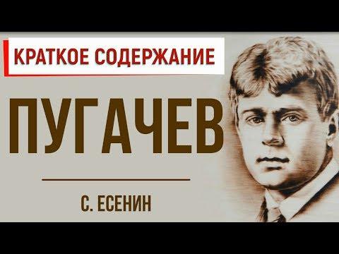 Пугачев. Краткое содержание