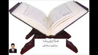 DAY8PARA8(SUMMARY OF HOLY QURAN PARA8 SURAH ANAAM & SURAH ERAF IN URDU/HINDI)