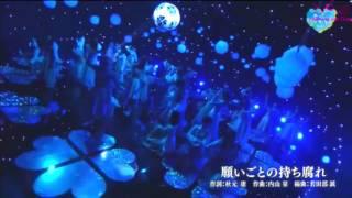 AKB48 | Negaigoto no Mochigusare | 願いごとの持ち腐れ | Live