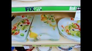 Фикс прайс.Обзор полок-Сняла отделы посуды сразу из 2х магазинов.Июль 2017.(, 2017-07-21T04:00:03.000Z)