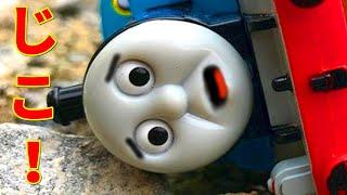 きかんしゃトーマス じこはおこるさ!!Thomas&friends Milky Kids Toy