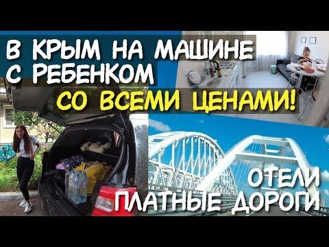 В Крым на машине С ЦЕНАМИ 2019 🐬 Электросталь Шахты Анапа Алушта 💲 Сколько стоит доехать до Крыма