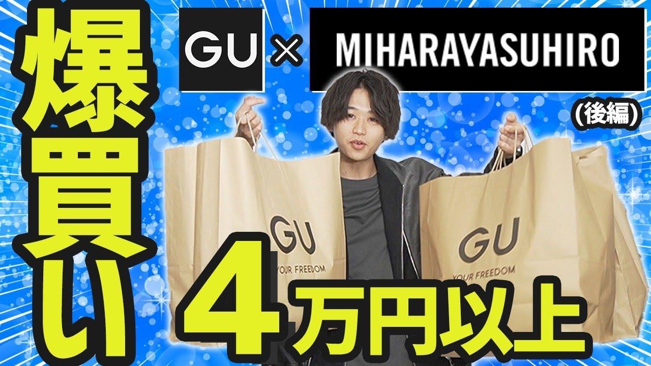 【GU×MIHARA YASUHIRO】この値段で買っちゃっていいの??最高の名作揃いでした!!