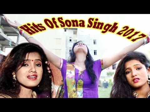 सोना सिंह - JUKE BOX - Hits Songs Of Sona Singh 2017 - सोना सिंह के सुपरहिट गाने - TEAM FILM