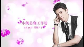 StarHub TV - Lady First Singapore Season 2 - Win Entry Passes To Xiao Kai Beauty Workshop