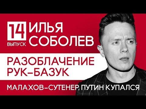 Малахова сошел с ума, прорубь Путина обзор на ноги пока не удалили - Поисковик музыки mp3real.ru
