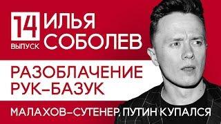 Малахова сошел с ума, прорубь Путина обзор на ноги пока не удалили