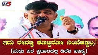 DK Shivakumar's Massive Campaign for Madhu Bangarappa In Shimoga   Lok Sabha 2019   TV5 Kannada