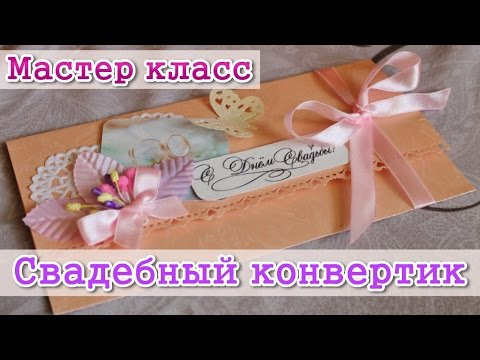 Cмотреть онлайн Свадебный конверт .Мастер Класс. Скрапбукинг. Конверт своими руками.