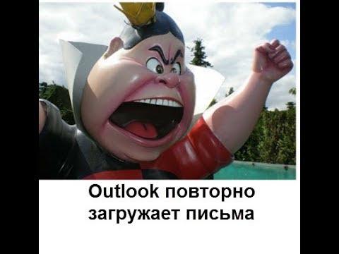 Outlook 2013 повторно загружает письма