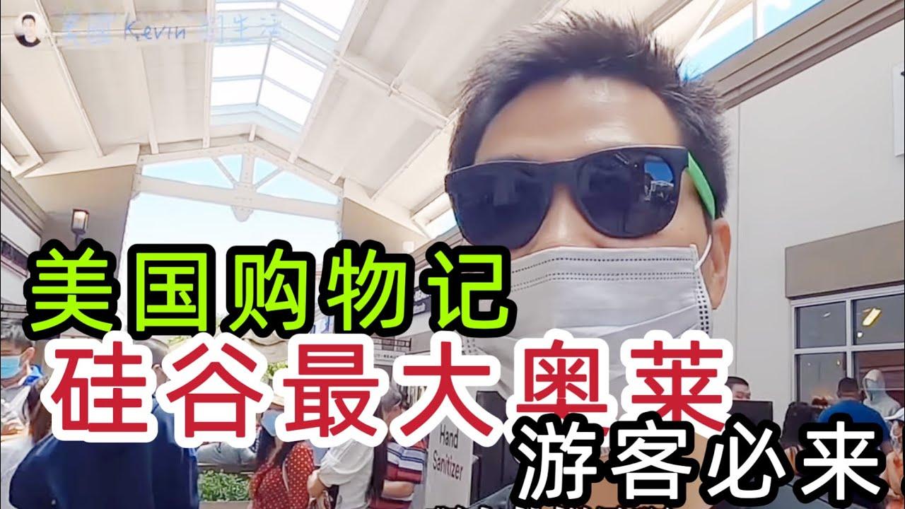 「真實的美國」疫情下美國獨立日小長假 購物中心的實際情況!
