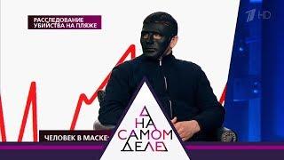 Человек в маске: «Я видел все». На самом деле. Выпуск от 06.02.2019