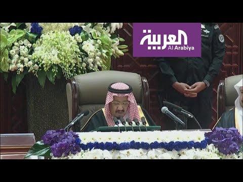 الملك سلمان: إيران تمثل تهديدا ويجب التصدي له  - نشر قبل 24 دقيقة