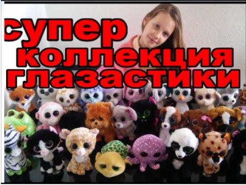 КОЛЛЕКЦИЯ МЯГКИЕ ИГРУШКИ - ГЛАЗАСТИКИ !!! Collection Plush - Scout !!!
