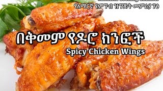 Spicy Chicken Wings - Amharic Recipes