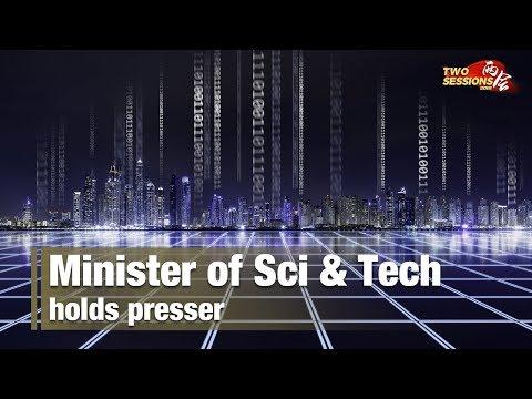 """Live: Minister of Science and Technology holds presser 科技部就""""加快建设创新型国家""""等问题答记者问"""