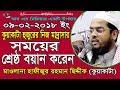 কুয়াকাটা হুজুরের মাদ্রাসার দ্বিতীয় বয়ান || Hd New Waz Hfijur Rahman Siddi Kuakata || R S Media