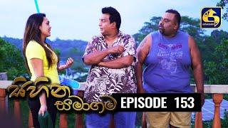 SIHINA SAMAGAMA Episode 153 ||''සිහින සමාගම'' || 05th January 2021 Thumbnail