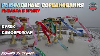 Рыболовные соревнования 2021 рыбалка в Крыму ФРСРК