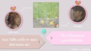 [THAISUB] GOT7 Youngjae x Jimin Park - I'm all ears (다 들어줄게)
