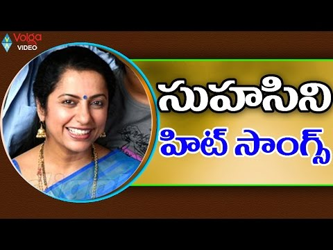 Suhasini Telugu Hit Video Songs - Telugu Super Hit Video Songs - 2016